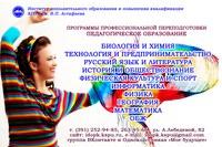 Профессиональная переподготовка по педагогическим направлениям в КГПУ им. В.П. Астафьева