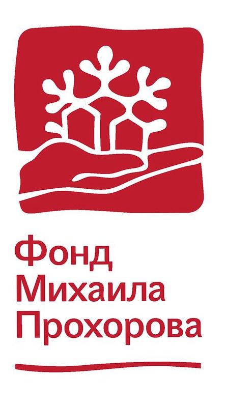 Конкурсы благотворительного фонда м прохорова