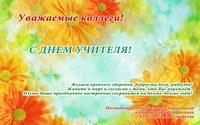 Поздравление ИДОиПК КГПУ им. В.П. Астафьева с днем учителя