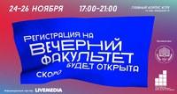Информация студентам КГПУ им. В.П. Астафьева о Вечернем факультете 2015