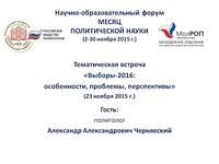 тематическая встреча в КГПу им. В.П. Астафьева с политологом А.А. Чернявским