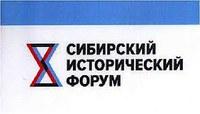 Сибирский исторический форум