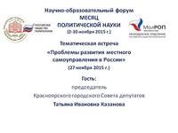 Заставка (тематическая встреча с Т.И. Казановой)