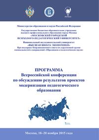 Профессора КГПУ им. В. П. Астафьева приняли участие во всероссийской конференции в г. Москва