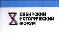 КГПУ им. В.П. Астафьева участник Сибирского исторического форума