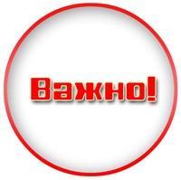 vazhno1
