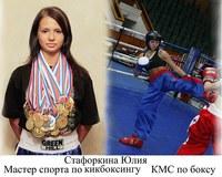 Министр спорта края поздравил чемпионку мира по кикбоксингу студентку КГПУ им. В.П. Астафьева