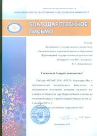 благодарственное письмо В.А. Ковалевскому