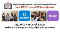 Педагогический батл в КГПУ им.В.П.Астафьева