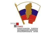 Логотип Профсоюза молодежной политики Красноярского края