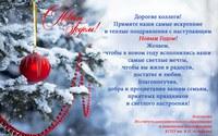 поздравление от коллектива ИДОиПК КГПУ им. В.П. Астафьева