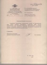 Благодарность В.И. Петрищеву