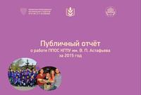 Публичный отчет ППОС КГПУ им. В. П. Астафьева за 2015 год