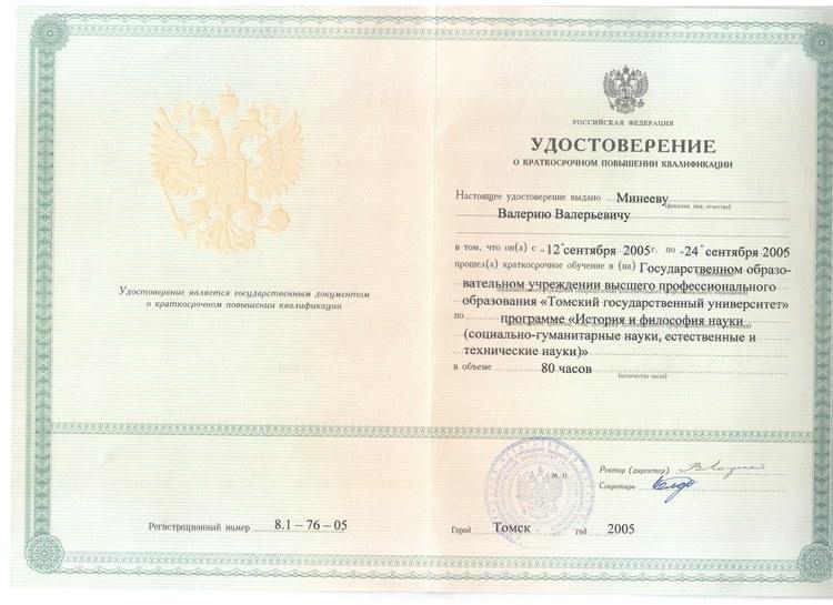 2005 Томск