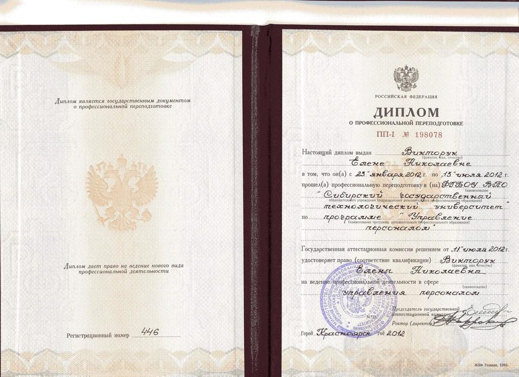 г Диплом о профессиональной переподготовке по программе  2012 Диплом Управление персоналом