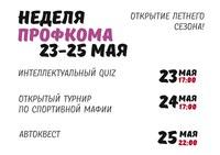 В КГПУ им. В.П. Астафьева «Неделя профкома».
