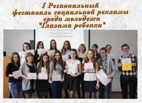 В КГПУ им. В.П. Астафьева 1 Региональный фестиваль социальной рекламы среди молодежи