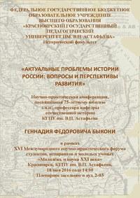 Афиша Быконя