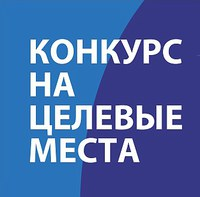 целевые места в КГПУ им. В.П. Астафьева