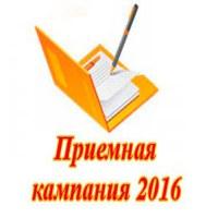 Приём 2016 в КГПУ им. В.П. Астафьева