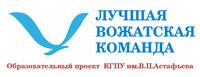 Конкурс КГПУ им. В.П. Астафьева Лучшая вожатская команда
