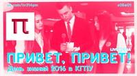 С Дня знаний в КГПУ им. В.П. Астафьева вышел новый выпуск ТВ-программы «Привет, привет!»