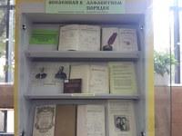 В научной библиотеке КГПУ им. В.П. Астафьева экспонируется выставка редких книг «Вселенная в алфавитном порядке».