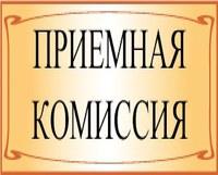 Приём в КГПУ им. В.П. Астафьева