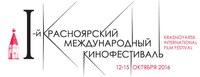 I Красноярский международный кинофестиваль