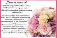 КГПУ им. В.П. Астафьева поздравляет коллег и всех дошкольных работников с Днем воспитателя!