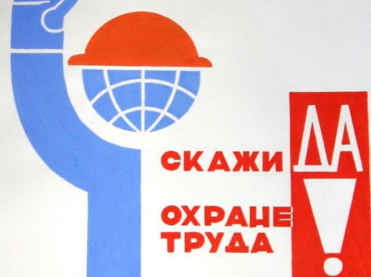 ИДОиПК КГПУ им. В.П. Астафьева открывает набор на программу «Охрана труда