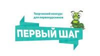 О проведении в КГПУ им. В.П. Астафьева творческого конкурса для первокурсников «Первый шаг-2016»