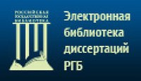 Электронная библиотека диссертаций РГБ для КГПУ им. В.П. Астафьева!