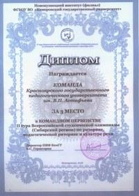 Команда КГПУ им. В.П. Астафьева заняла III место во Всероссийской студенческой олимпиаде по риторике