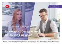 Приглашаем выпускников КГПУ им. В.П. Астафьева на ярмарку вакансий онлайн