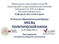 В КГПУ им. В.П. Астафьева состоится открытие IV Научно-образовательного форума «Месяц политической науки - 2016»