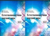 В КГПУ им. В.П. Астафьева вышло в свет учебное пособие «Естественнонаучная картина мира»