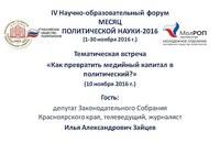 Тематическая встреча в КГПУ им. В.П. Астафьева «Как превратить медийный капитал в политический?»