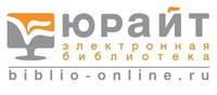 Тестовый доступ к ЭБС издательства «ЮРАЙТ» для КГПУ им. В.П. Астафьева