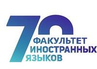 КГПУ им. В.П. Астафьева юбилей факультета иностранных языков