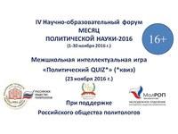 В КГПУ им. В.П. Астафьева пройдет Межшкольная интеллектуальная игра «Политический QUIZ»