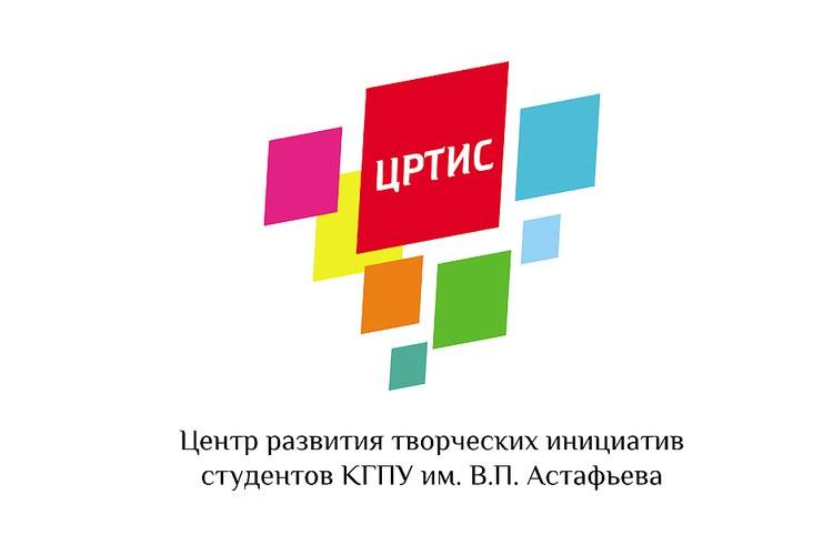 Центр развития творческих инициатив студентов КГПУ им. В.П. Астафьева