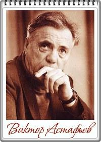 День памяти В.П. Астафьева на филологическом факультете КГПУ им. В.П. Астафьева