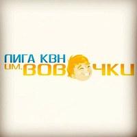 КГПУ им. В.П. Астафьева приглашает на Фестиваль КВН имени Вовочки