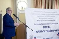В КГПУ им. В.П. Астафьева завершился IV Научно-образовательный форум «Месяц политической науки-2016»