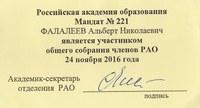 Профессор КГПУ им. В.П. Астафьева Фалалеев А.Н.член-корр. РАО