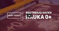 Сюжет KSPU TODAY(СМИ КГПУ им. В.П. Астафьева) c Всероссийского фестиваля науки NAUKA 0+