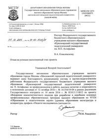 Отзыв на успешно выполненный этап проекта КГПУ им. В.П. Астафьева