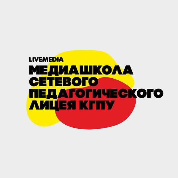 Для учащихся сетевого педагогического лицея КГПУ им. В.П. Астафьева на медиа-школу от холдинга СМИ «Livemedia»