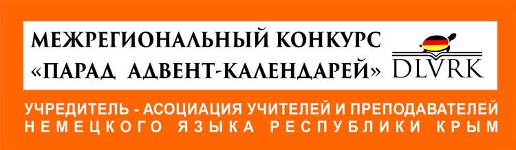 Приглашаем студентов КГПУ им. В.П. Астафьева и школьников к участию в Межрегиональном конкурсе «Парад Адвент-календарей»